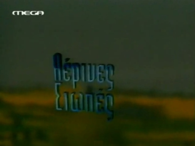 File:Aerines titlescreen.jpg