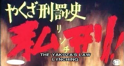Yakuza keibatsu-shi: Rinchi - shikei! movie